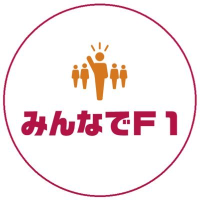 みんなでF1