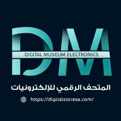 المتحف الرقمي