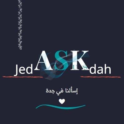 إسألنا في جدة