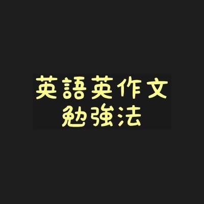 英 作文 コツ