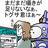 つけメン@寒がり (@sonocchi_lilium)