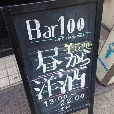 Bar100@ピロリ滅殺成功!