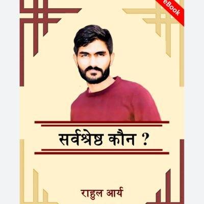 राहुल आर्य
