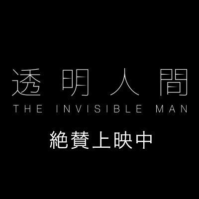 映画『透明人間』公式 (@toumei_ningenJP) | Twitter