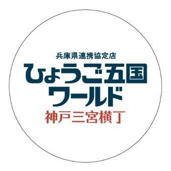 ひょうご五国ワールド 神戸三宮横丁《デリバリー&テイクアウト営業中!!》 @Hyogo_Gokoku