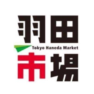 羽田市場【公式】 @hanedaichiba