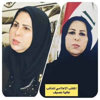 عالية نصيف جاسم عضو مجلس النواب العراقي Alia Nsaif Twitter