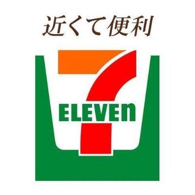 セブン‐イレブン・ジャパン @711SEJ