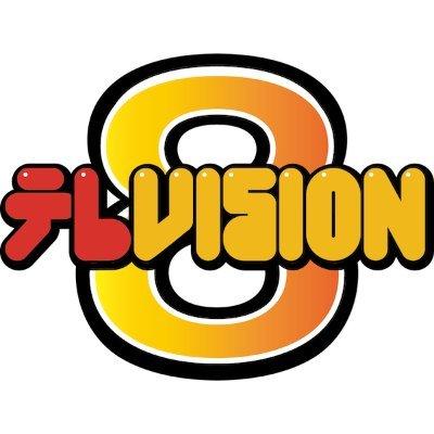 テレvision8 powerd by TNC
