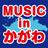 香川の音楽情報