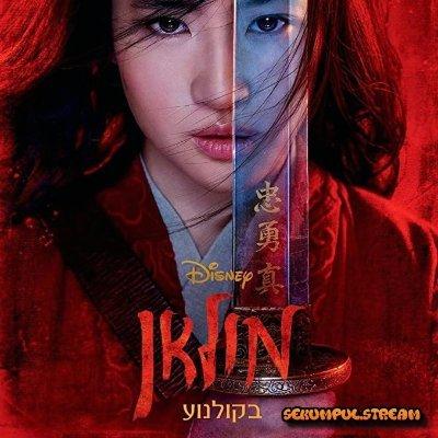 Watch Mulan 2020 Full Movie Online Free Greek Subs