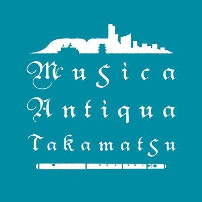 たかまつ国際古楽祭 Musica Antiqua Takamatsu