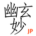 Yoshifumi Tomabechiのアイコン
