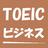 TOEIC対策 ビジネス英単語