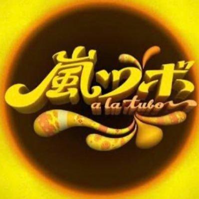 【公式】嵐ツボ @aratsubo_arashi