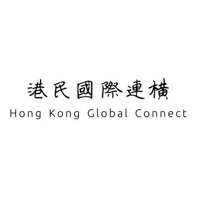 Hong Kong Global Connect