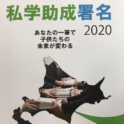 北海道私学助成をすすめる会 (@oJbvccW7y6f6b0H) | Twitter
