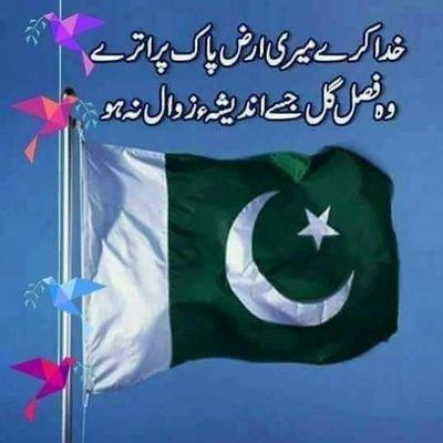 میری جان پاکستان