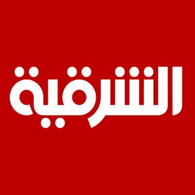 AlSharqiya TV - قناة الشرقية