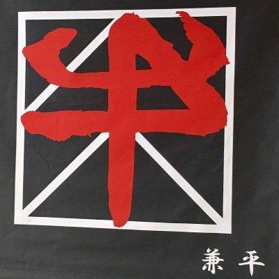 肉の兼平(カネヒラヨウスケ
