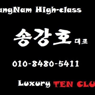 강남텐프로 텐카페 010-8480-5411 송강호대표