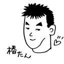 Tsubakitan9314