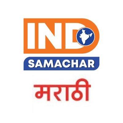 Indbatmya - Indsamachar Marathi