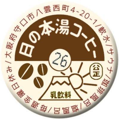 日の本湯(軟水の湯・地サイダー地ビール銭湯)