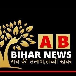 AB BIHAR NEWS