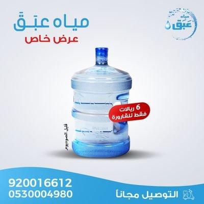 مياه عبق Abqwater Twitter