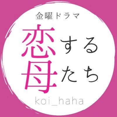 公式】金曜ドラマ『恋する母たち』 4月23日Blu-ray&DVD発売 ...