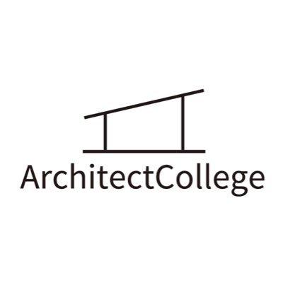 architectカレッジ