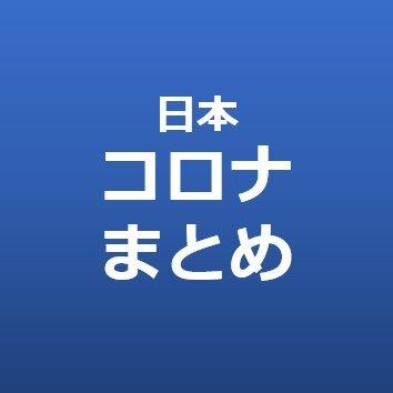 日本コロナ感染者数まとめ (@coronamatome)   Twitter