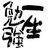 jinzai_bot