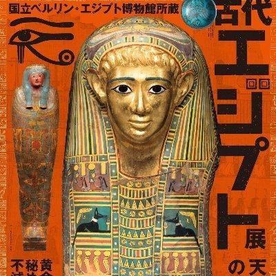 東京 エジプト 展 本格的な「古代エジプト展」、東京で21日から ベルリン国立博物館の約130点公開