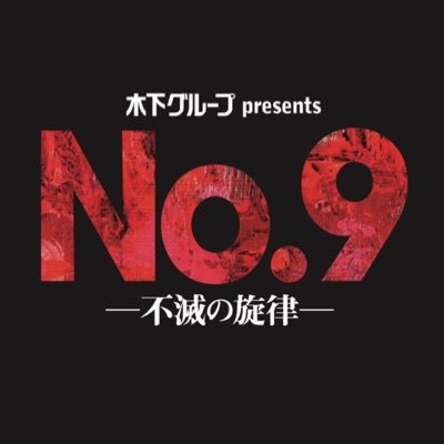 No.9-不滅の旋律-2020公式 @No9stage2020