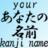 JapaneseKanji