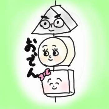 おでんブログ@🌅ソラを届けます🌅相互フォローします👍👍