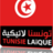 Photo de profile de Tunisie Laïque