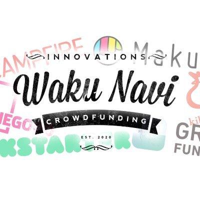 【WakuNavi】最新の家電情報やクラウドファンディングなどのトレンドをまとめて紹介するサイト