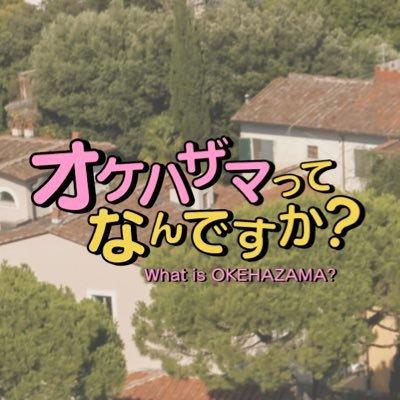オケハザマってなんですか?〜What is OKEHAZAMA〜