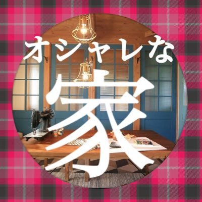 お洒落なおウチ紹介*みんなのマイホーム.jp