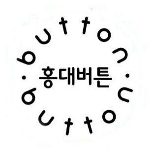 홍대버튼 (컵홀더이벤트/대관전시생일카페)