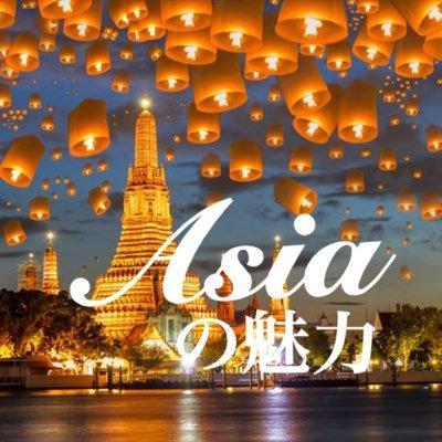 東南アジアの魅力