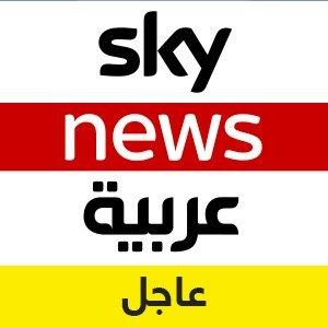 سكاي نيوز عربية-عاجل