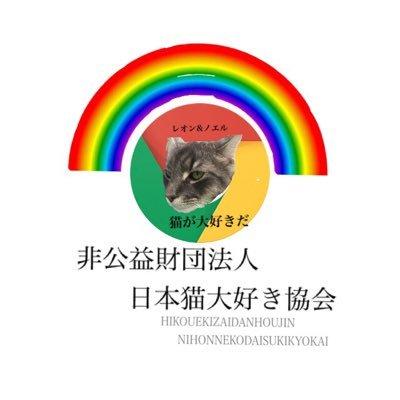 非公益財団法人日本猫大好き協会 【公式】