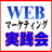 WEBマーケティング実践会