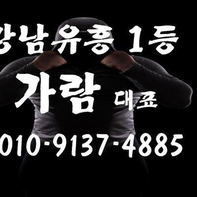 강남 텐카페 텐프로 010-9137-4885 가람