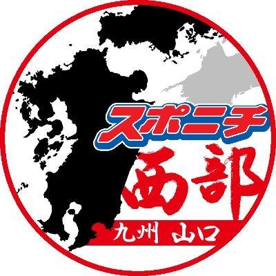 スポニチ西部(九州・山口)