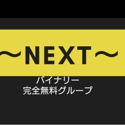 ~NEXT~【 バイナリー完全無料配信 】 @NEXT77323662